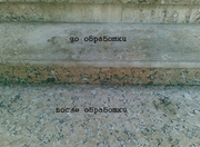 Моющее средство «от высолов» для  гранитно-мраморных поверхностей