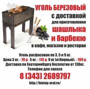 Купите уголь древесный березовый с доставкой
