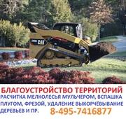 495-7416877 Планировка выравнивание участка вспашка плугом роторным культиватором вспахать под газон