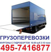 495-7416877 Грузоперевозки 5 тонн 45 кубов гидроборт попуск центр  рохла грузчики недорого