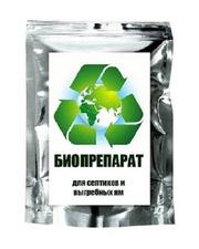 Биопрепарат для очистки септиков,  стоков,  водоемов