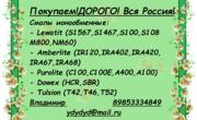 Куплю Катионит б/у Анионит сульфоуголь Активированный уголь